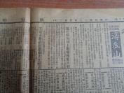 民國老報紙《新聞報》民國18年4月2日,1張2開4版,品好如圖。