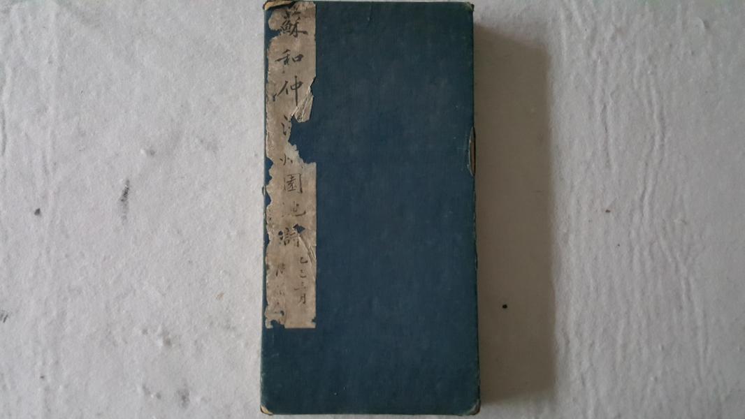 旧拓苏东坡行书一厚册全详看说明