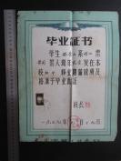 1959年 黃岡第三中學 畢業證書一張 貼照片