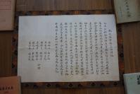 1955年精裱寫本:<<秋夜聽黃靜芬評彈記>>