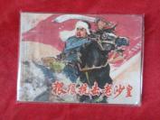 品好連環畫《狠狠抗擊老沙皇》1975年,1冊全,一版一印, 上海人民出版社,品自定如圖。