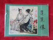品好連環畫《琵琶緣》1984年,1冊全,一版一印, 江蘇美術出版社,品自定如圖。