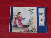 品好連環畫《阿寶》1980年,1冊全,一版一印, 天津人民美術出版社,品自定如圖。