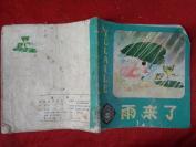 平裝書《雨來了》1979年,1冊全,人民美術出版社,品好如圖。