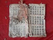 手抄本,書名不祥,清,1冊,12面,長21cm12cm,品如圖。