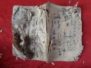 手抄本《書名不祥》民國,1冊,40面,長16cm11cm,品如圖。