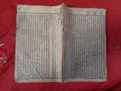 線裝書《西游記》清,1冊(卷2),品如圖。