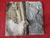 木刻本《大學,中庸》清,1冊,大開本,品如圖。