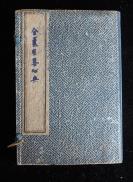 d13x87研究學習《金匱要略》的參考書《金匱要略心典》1函3冊3卷全民國上海文瑞樓機器紙石印