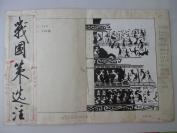 著名文學史家、曾任北京文藝學會副會長郭預衡(1920—2010)   毛筆題簽一頁 尺寸25*6厘米,粘貼在封面設計樣紙上 貼有封面用照片一張!