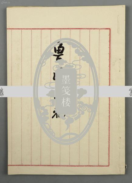 毛笔旧摹本《鲁迅诗稿》线装一册筒子叶二十叶四十面  HXTX301941