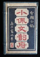 d13x21按《佩文韻府》分類分韻的三字經《小佩文韻府》》1函6冊全,六合裝,民國上海碧梧山莊機器紙石印