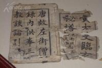 宣紙線裝古書法字帖---黃太史臨玄秘塔;京都琉璃廠某某藏版