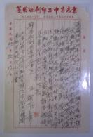 民國時期 1948年 黎煥滿信札一通1頁,寫給同一家商號的信札