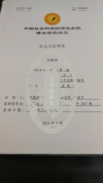♠  ♠  A 700-page research on the Hongshan culture of the Chinese Academy of Sciences PhD Thesis 巨  ♠  Very high academic value Early, middle and late stage research Niuheliang representative carbon 14 test report ♠  ♠  Research results Academic perspectives Social structure economic research Hongshan culture Relationship with other cultures ... ♠  ♠