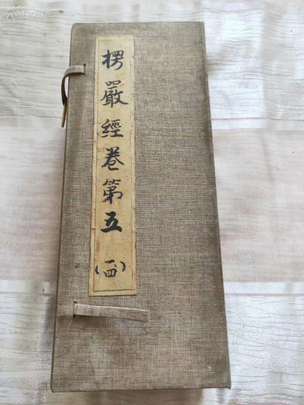 手抄经书一套,四本,弘一法师作品。