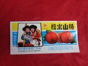 80年代,糖水山楂商标一张,品好如图。