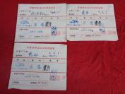 民国提货单3张,中国纺织建设公司,品好如图。