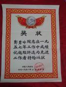 1958年带毛头奖状一张,中国人民银行福州市支行,品好如图。