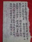 清朝书法一张,长27cm16cm,品好如图。
