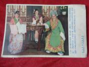 老画片一张,梁山伯与祝英台,长10cm14.5cm,品好如图。