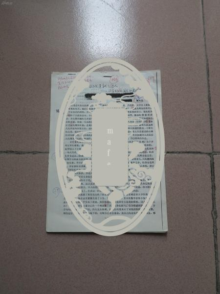 教授。专长中国古典诗歌研究  、马大品  、 批校本、6  页