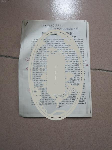 教授。专长中国古典诗歌研究  、马大品  、 批校本、2  页