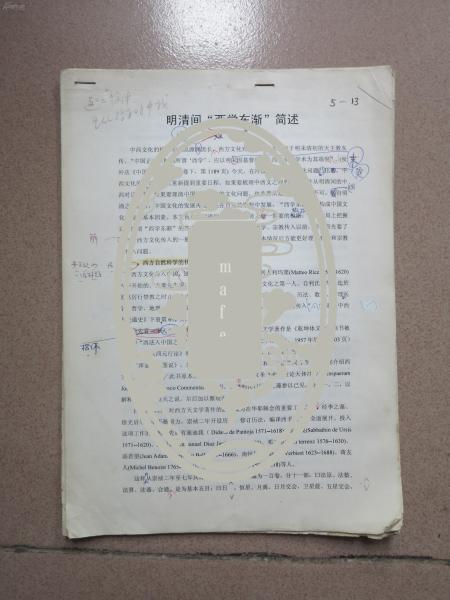 明清间 、西学东渐、简述【修改】  北京外国语大学教授 、张西平  、9 页、 批校本