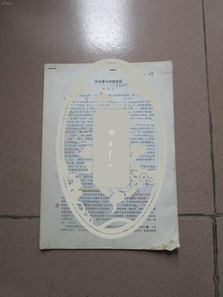 伏尔泰与中国文化  --------中学传、的个案研究 【】北京外国语大学教授、张西平 、修改、批校本 、14页