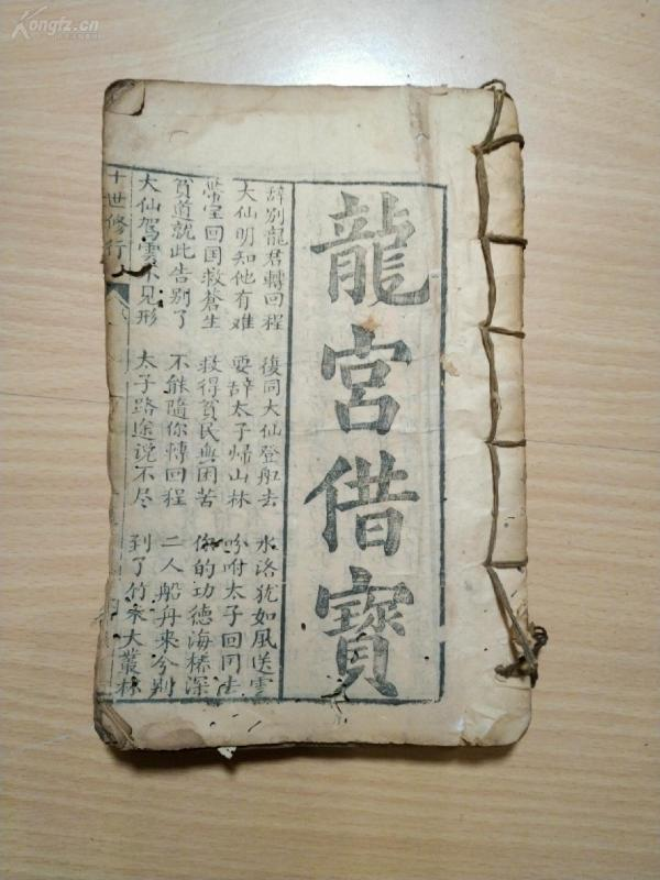 比较有意思的梁祝故事的唱本,把祝英台写成造反将军《龙宫借宝》等多折一册!