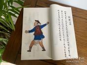 ⭕️手抄本彩色影印,手工线装,一册70页全,清代武功秘籍。