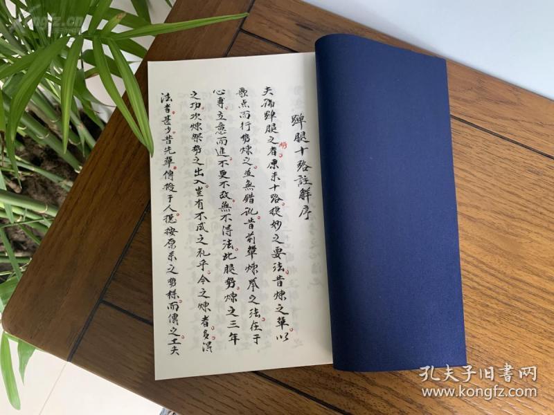 彩图手抄本影印一册全70页