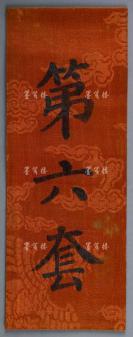 """清内府藏书 橙色绫纹云凤图案书签 一件(写有""""第六套"""",保存完好,极为罕见!)HXTX305037"""