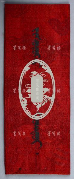 清内府藏书 红绫纹云凤图案书签 一件(写有满文,保存完好,极为罕见!)HXTX305035