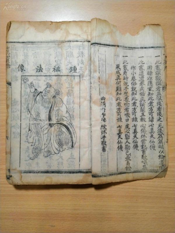 极其罕见的木刻版本,有十一幅木刻神仙像的木刻宝卷《七真天仙传》,此书虽然比较常见,但是带木刻图像的十分罕见。本拍品前带十幅神仙像,一像一赞,卷尾一幅,一共十一幅。绝对是罕见的版本!!