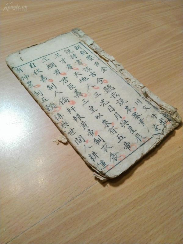 很少见的四川蒙学刻本《赛黄金》手抄一册全!