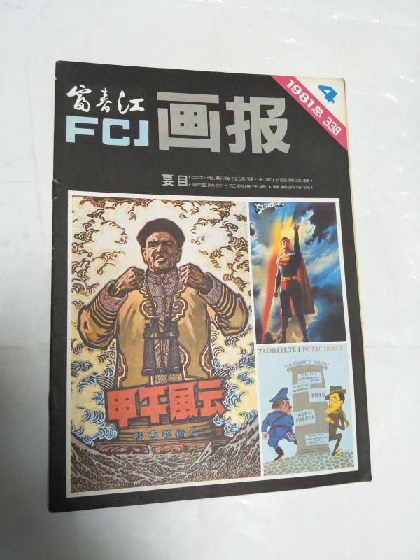 全部商品 文革宣傳畫超市 孔夫子舊書網