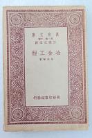 Z14:《冶金工程》一册全  胡庶华著   商务1933年初版 32开万有文库版!