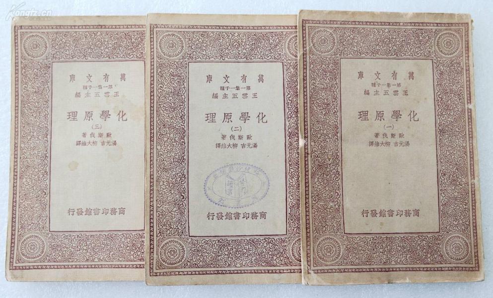 Z01:《化学原理》三册全  欧斯伐著   商务1933年初版 32开万有文库版!