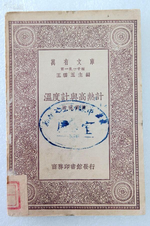 Z09:《温度计与高热计》一册全 谢笼泽著   商务1930年初版 32开万有文库版!