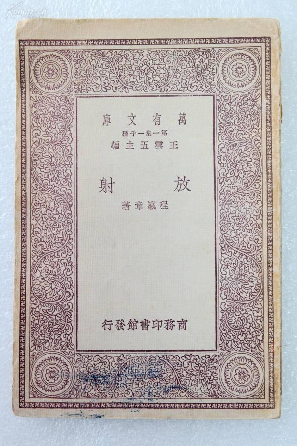 Z07:《放射》一册全  程瀛章著   商务1930年初版 32开万有文库版!