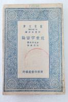 Z05:《近世宇宙论》一册全  朱文鑫译   商务1937年初版 32开万有文库版!