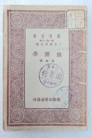Z16:《机构学》一册全 冯雄著   商务1933年初版 32开万有文库版!