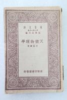 Z03:《天体物理学》一册全  周昌寿著   商务1930年初版 32开万有文库版!