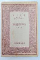 Z12:《化学工程及制造概论》一册全 徐守桢著   商务1933年初版 32开万有文库版!