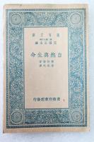 Z06:《自然与生命》一册全  怀特海著   商务1937年初版 32开万有文库版!