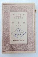 Z17:《金属学》一册全 骆桢著   商务1930年初版 32开万有文库版!