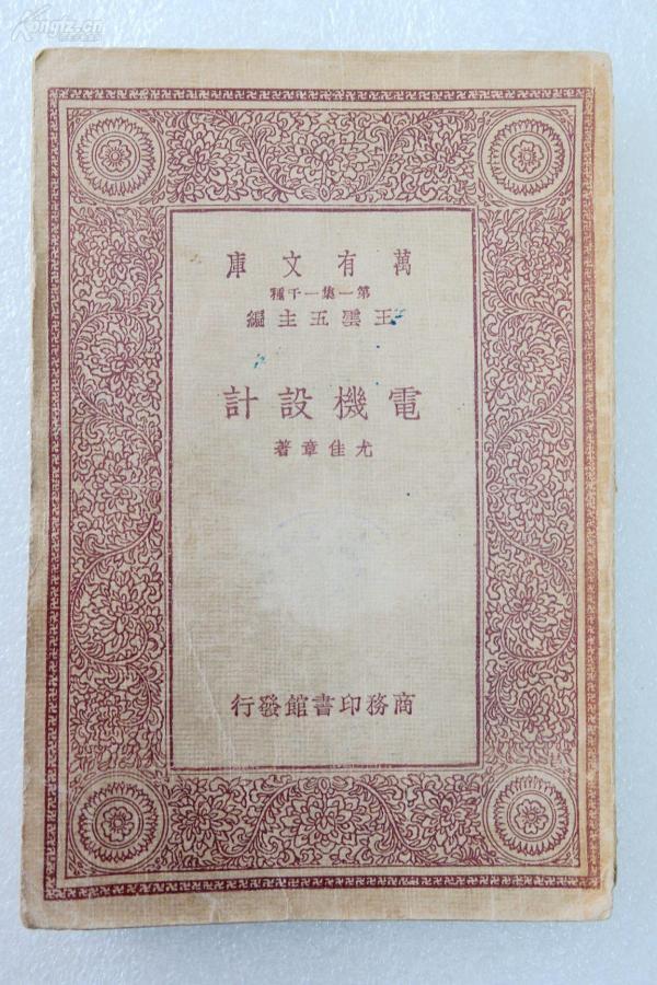 Z15:《电机设计》一册全 尤佳章著   商务1933年初版 32开万有文库版!