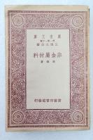 Z13:《非金属材料》一册全 冯雄著   商务1933年初版 32开万有文库版!