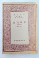 Z11:《电学浅说》一册全  干树樟译   商务1933年初版 32开万有文库版!